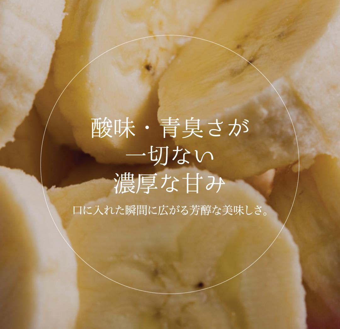 酸味・青臭さが一切ない濃厚な甘み/口に入れた瞬間に広がる芳醇な美味しさ。