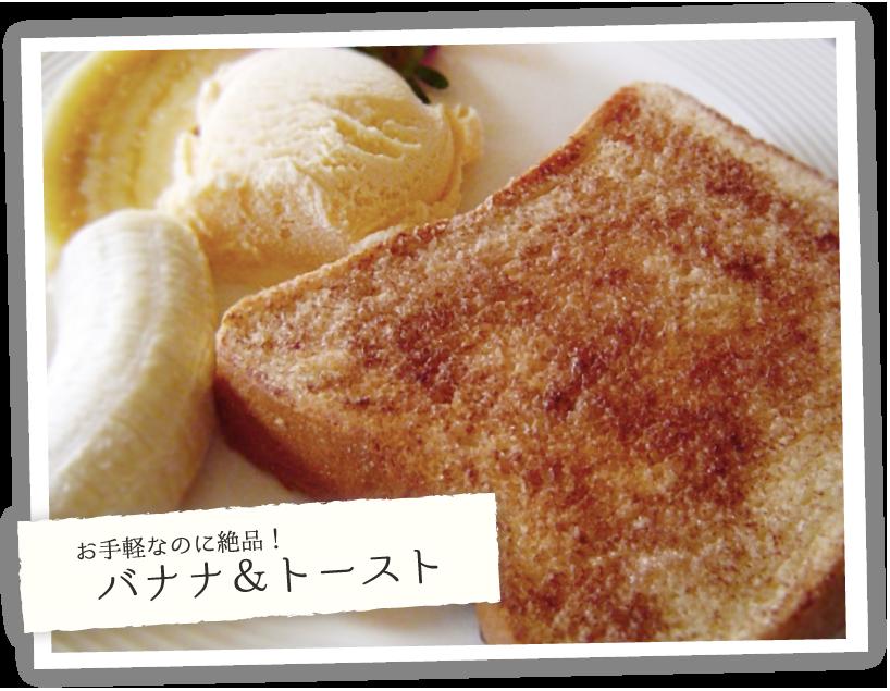 お手軽なのに絶品!バナナ&トースト